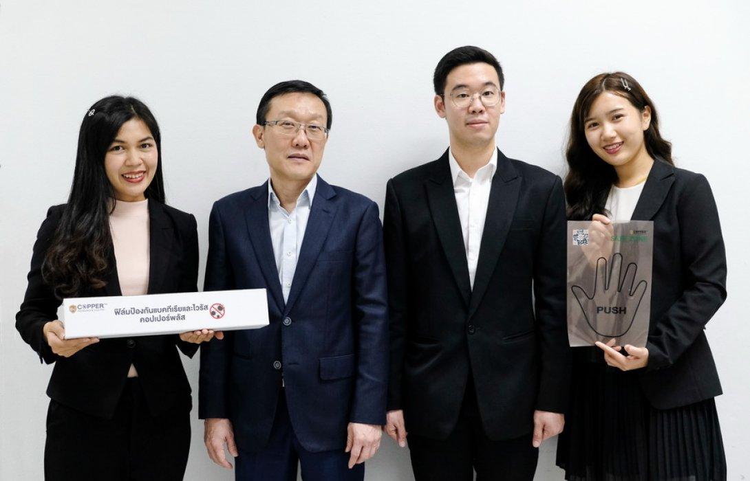 """""""พีเอ็นเอ กรุ๊ป"""" นำฟิล์มทองแดง """"คอปเปอร์พลัส"""" จากแดนกิมจิ ทำตลาดในไทย ตอบโจทย์ยุคนิว นอร์มอล ลดเชื้อโรคโควิด-19"""