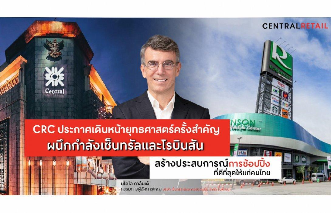 """""""CRC"""" เดินหน้าทรานส์ฟอร์ม มัดรวมเซ็นทรัล&โรบินสัน เสริมแกร่งห้างออมนิแชนแนลยืนหนึ่งเดียวในไทย"""