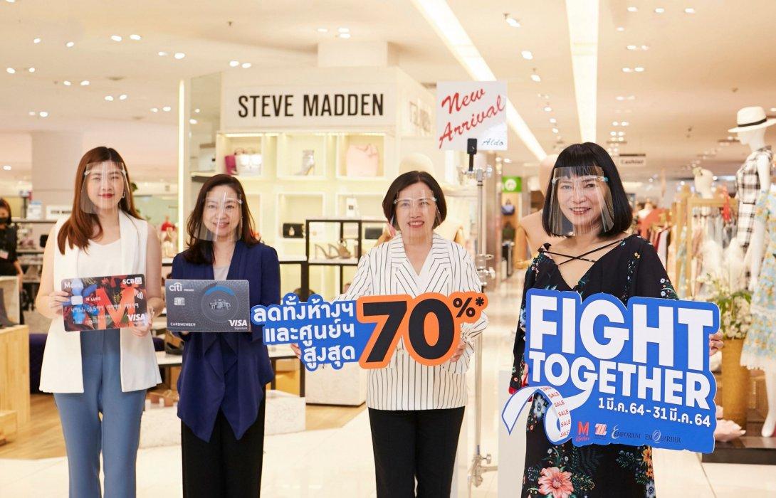 """""""เดอะมอลล์ – เอ็มโพเรียม – เอ็มควอเทียร์"""" 3 ห้างยักษ์ จัดแคมเปญ FIGHT TOGETHER  ลดกระหน่ำสูงสุด70% กระตุ้นเศรษฐกิจไทยต่อเนื่อง"""