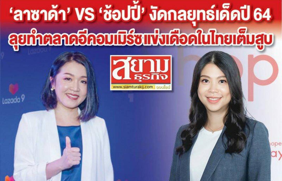 'ลาซาด้า' VS 'ช้อปปี้'  งัดกลยุทธ์สุดเด็ดปี 64  ฟาดไม่ยั้งลุยตลาดอีคอมเมิร์ซแข่งเดือดในไทย