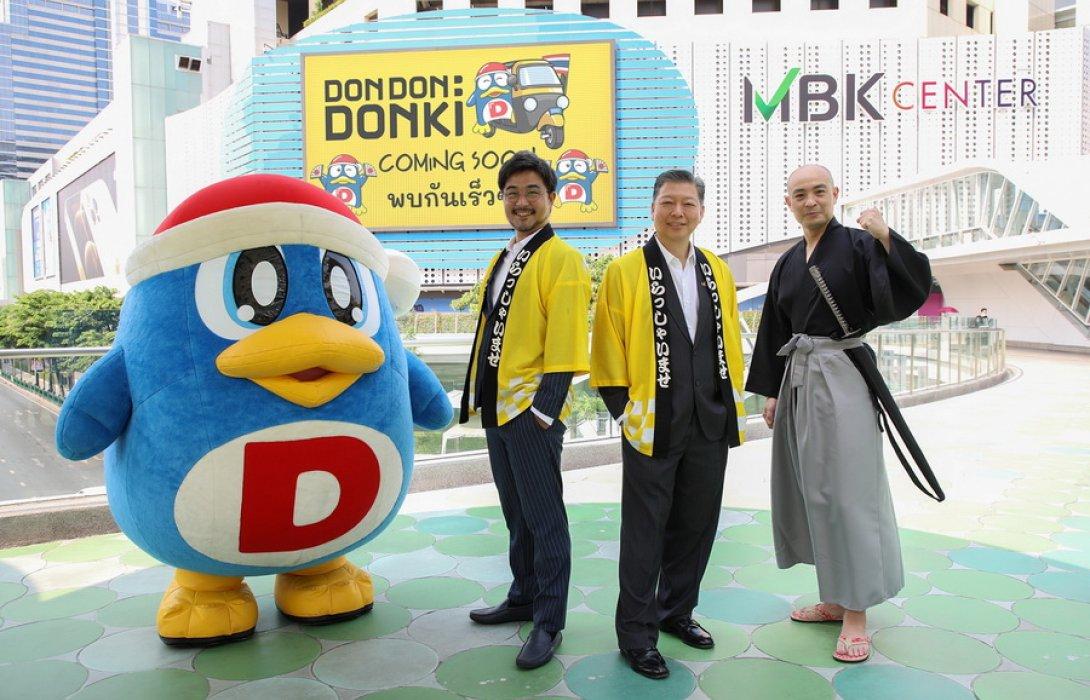 """""""ดองกิ"""" เดินหน้าลงทุนสวนกระแสโควิด-19  ขยายสาขาปักหมุด """"เอ็ม บี เค เซ็นเตอร์"""" ชู คอนเซปต์ใหม่ Japan Town คาดเปิดปลายปีนี้"""