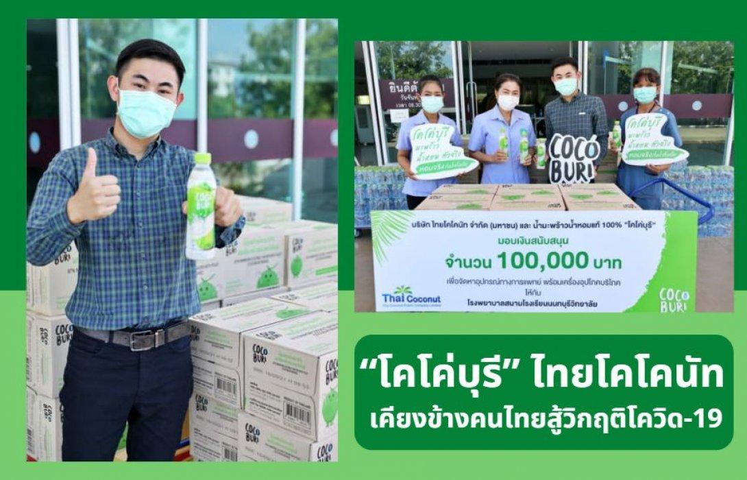 """""""โคโค่บุรี"""" ไทยโคโคนัท ส่งมอบเงินพร้อมผลิตภัณฑ์ให้กับบุคลากรทางการแพทย์ เคียงข้างคนไทยสู้วิกฤติโควิด-19"""