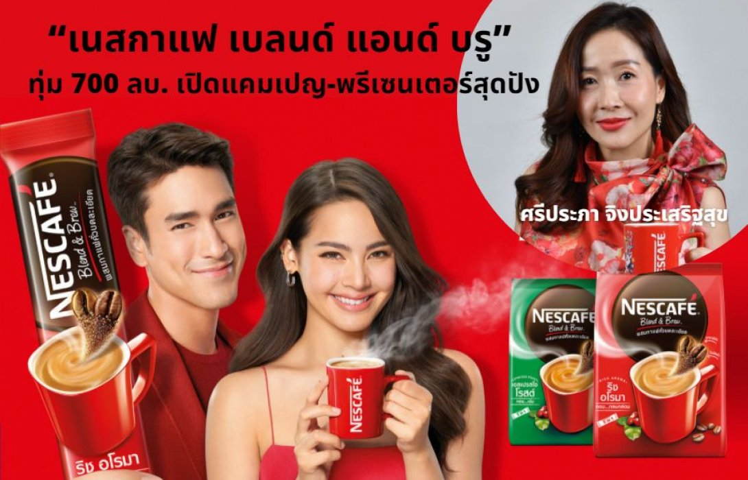 """""""เนสกาแฟ เบลนด์ แอนด์ บรู"""" ทุ่ม 700 ล้าน เปิดแคมเปญ-พรีเซนเตอร์สุดปัง ตอกย้ำผู้นำตลาดกาแฟปรุงสำเร็จในไทย"""
