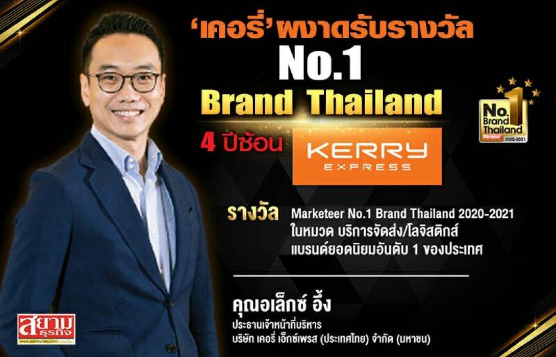 """""""เคอรี่"""" ผงาดรับรางวัล No.1 Brand Thailand 4 ปีซ้อน"""