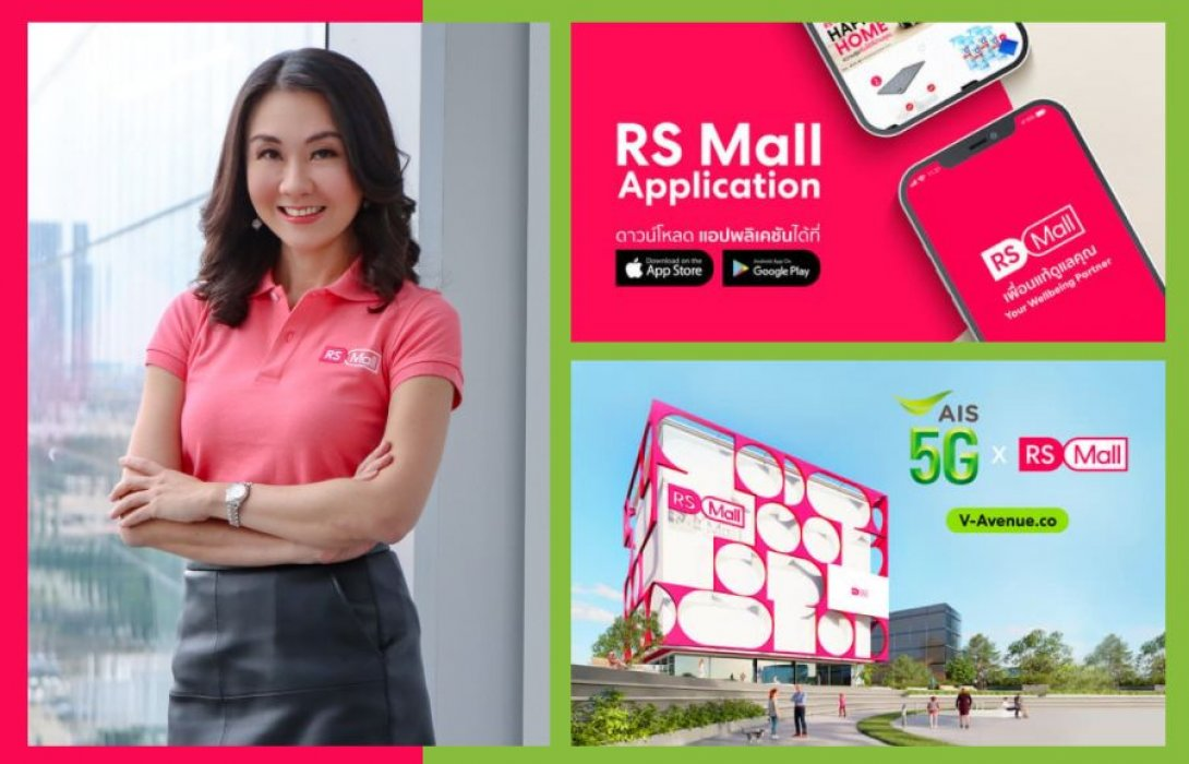 """RS Mall"" ผนึก AIS สร้าง Virtual Mall   รุกหนักออนไลน์รับวิถีช้อปปิ้งยุคนิวนอร์มอล"
