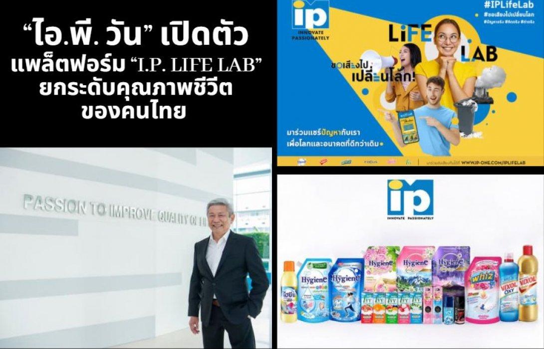 """""""ไอ.พี. วัน"""" เปิดตัวแพล็ตฟอร์ม """"I.P. Life Lab"""" ยกระดับคุณภาพชีวีตของคนไทย"""