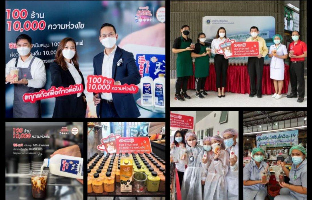 """""""100 ร้าน 10,000 ความห่วงใย"""" ซีพี-เมจิ สนับสนุนร้านกาแฟ ส่งต่อกำลังใจให้บุคลากรทางการแพทย์ทั่วไทย"""