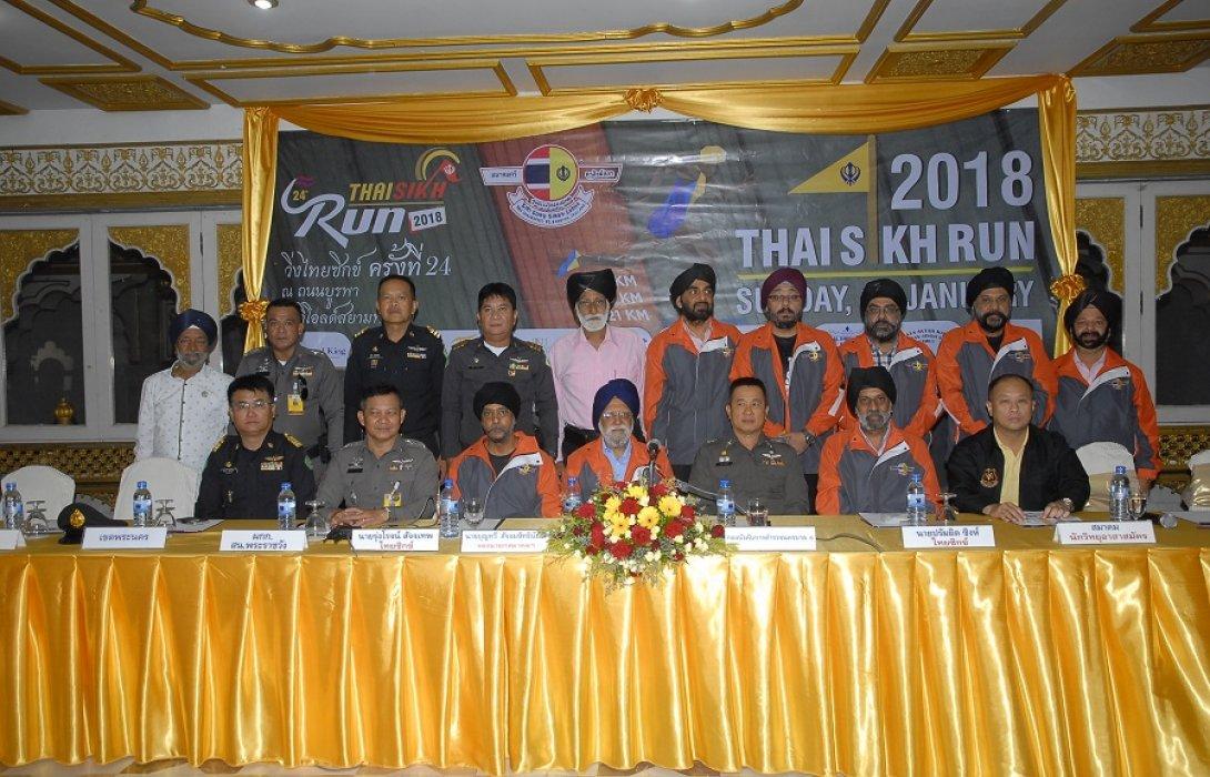 ร่วมแถลงข่าวงาน เดิน-วิ่ง การกุศล ไทยซิกข์ มินิมาราธอน ครั้งที่ 24