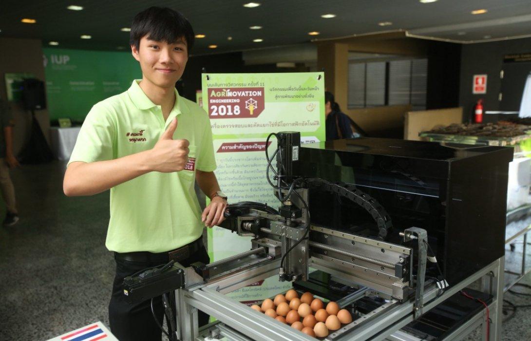วิศวะ มหาวิทยาลัยเกษตรศาสตร์จัดงานโชว์สุดยอดสิ่งประดิษฐ์ผสานนวัตกรรมเพื่อการเกษตร