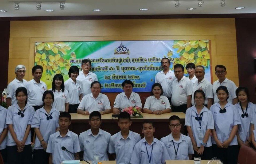 โรงเรียนสุรศักดิ์มนตรี จัดงาน คืนสู่เหย้าชาว เขียว-เหลือง-น้ำเงิน ราชพฤกษ์ราตรี 50 ปี