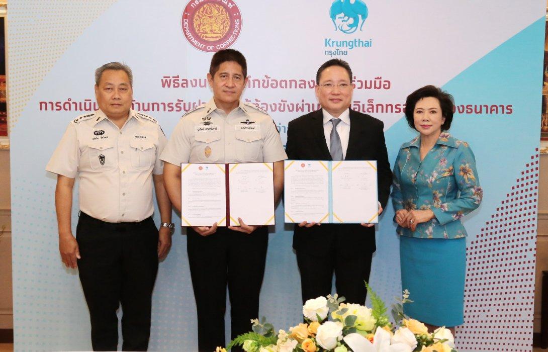 กรมราชทัณฑ์ จับมือ ธนาคารกรุงไทย รับฝากเงินผู้ต้องขังผ่านระบบอิเล็กทรอนิกส์