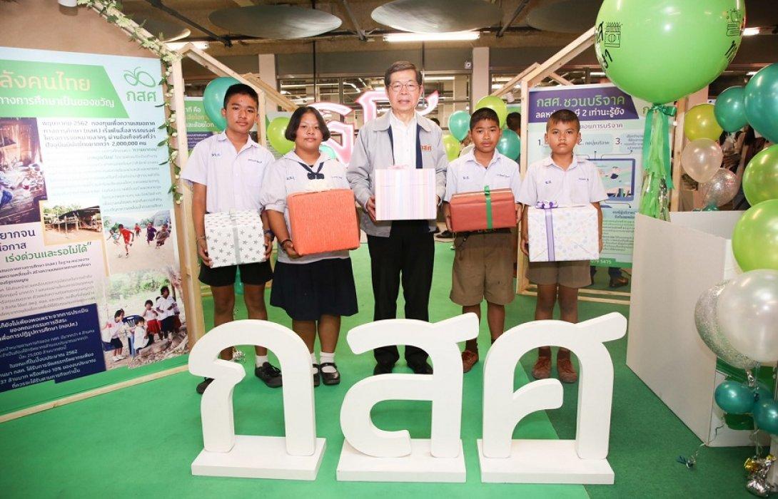 กสศ.ชวนคนไทยบริจาคเพื่อการศึกษาเด็กด้อยโอกาส
