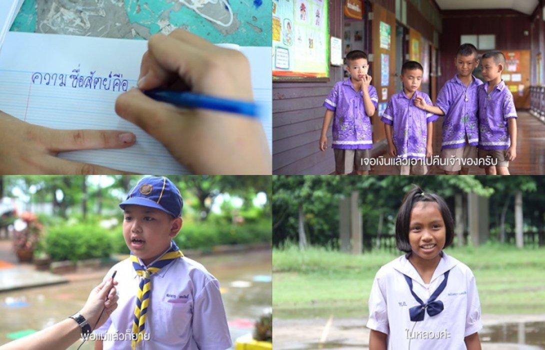 กลุ่มสังคมคนซื่อสัตย์ ส่ง 4 คลิปวิดีโอสะท้อนความคิดเด็กไทย 4 ภาค กระตุ้นต่อมสังคมไทยเห็นคุณค่าของความซื่อสัตย์