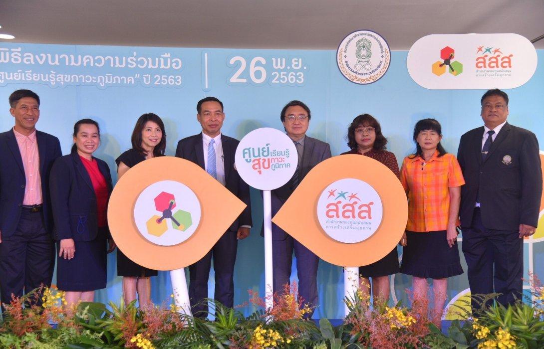 """สสส.ปลื้ม """"ศูนย์เรียนรู้สุขภาวะภูมิภาค"""" ช่วยคนไทยมีสุภาพดี"""