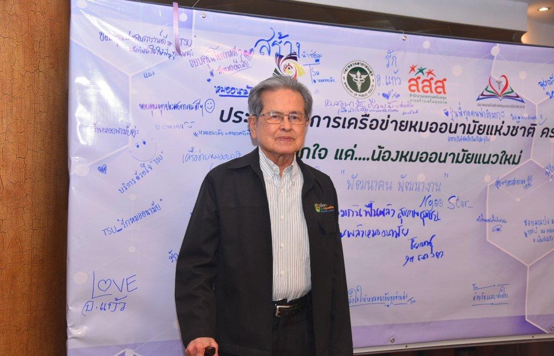 หมอประเวศหนุนหมออนามัยสร้างชุมชนปลอดภัยทางถนน