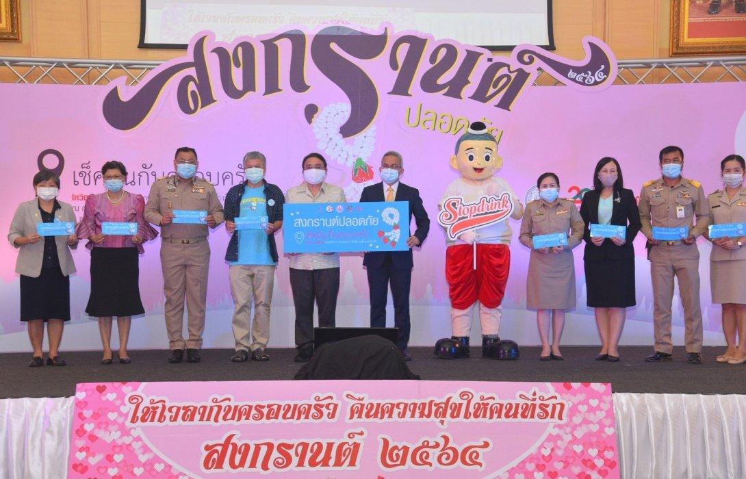 สงกรานต์นี้ สสส.จับมือพม.ชวนคนไทยเช็คอินกับครอบครัว