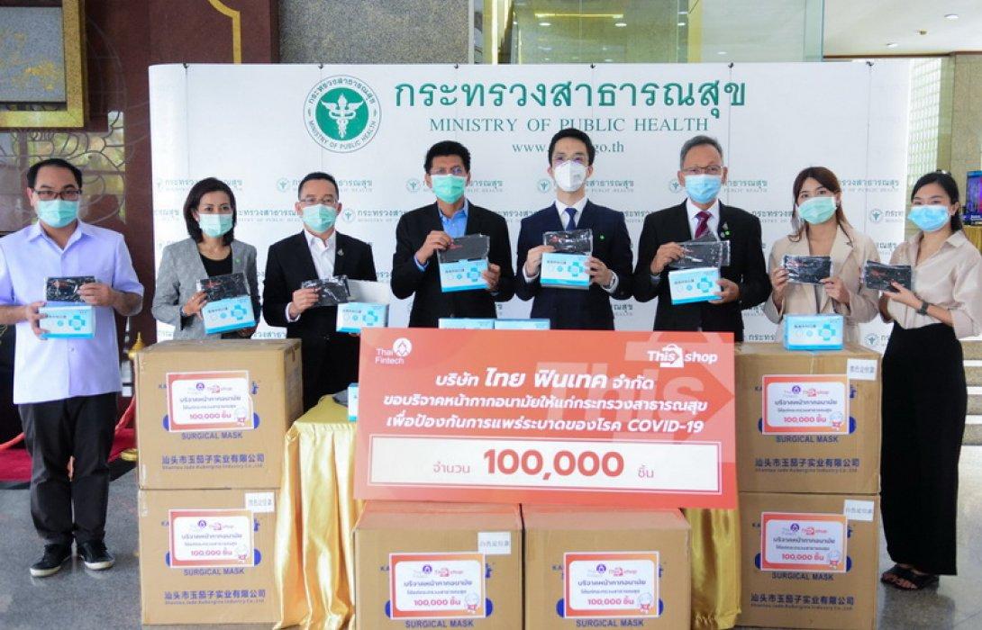 'ไทย ฟินเทค' มอบหน้ากากอนามัย 100,000 ชิ้น ให้ กระทรวงสาธารณสุข. ดำเนินการแจกจ่ายให้ แพทย์ - ปชช.