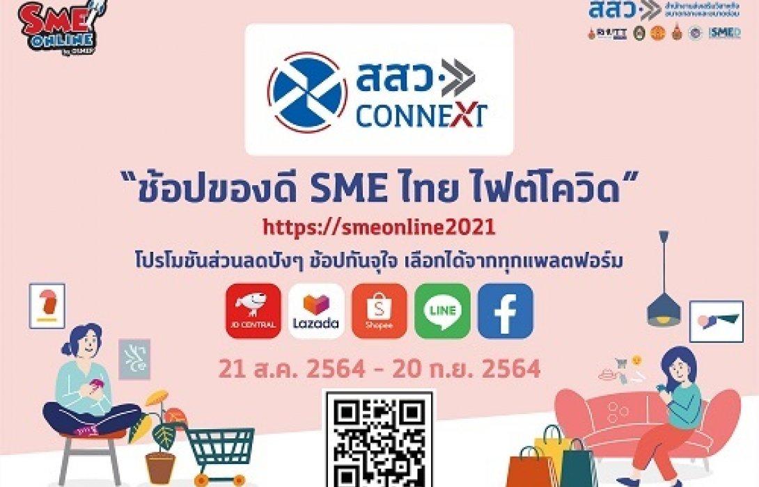สสว.  จับมือ 3 แพลตฟอร์มยักษ์  ช่วย SME ทั่วประเทศ เปิดร้านค้าออนไลน์