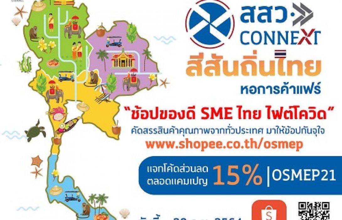 สสว. จับมือ หอการค้าไทย ชวน SME เปิดร้านออนไลน์