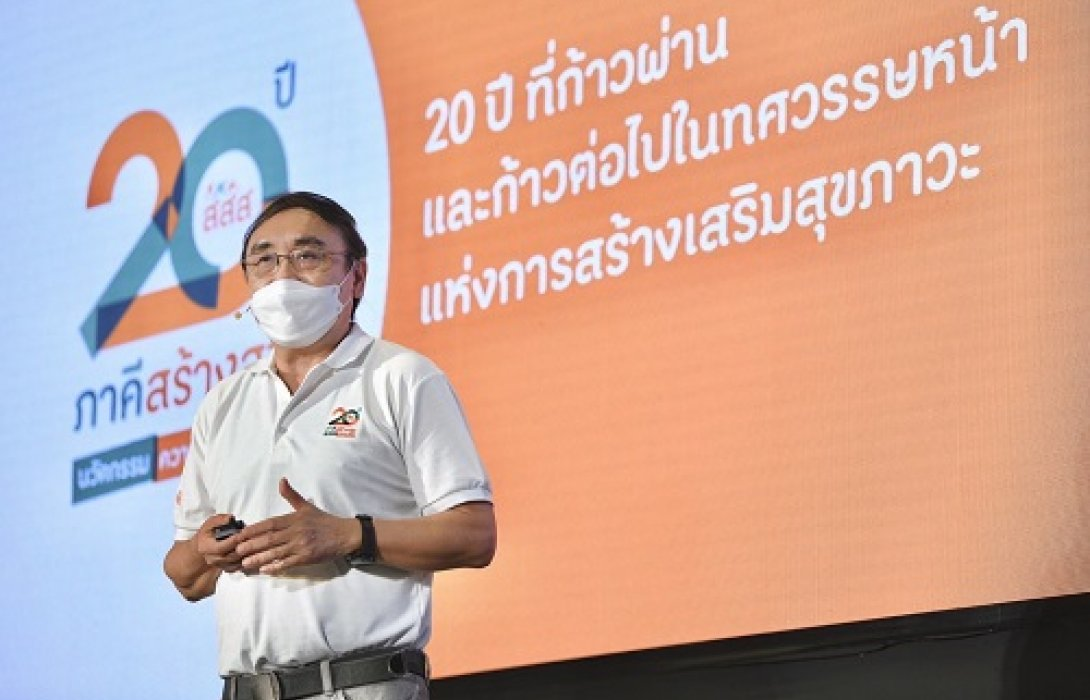 สสส.จับมือภาคี โชว์ 20 ผลงาน สร้างสุขภาวะคนไทย
