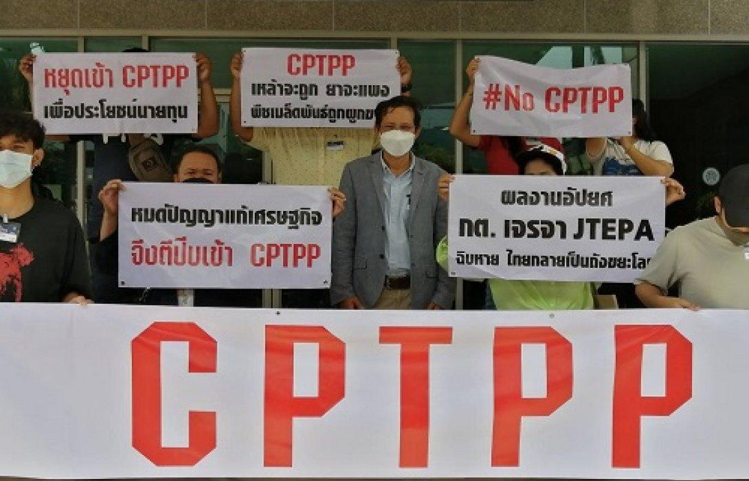 """ภาคประชาชน ค้านชง """"CPTPP"""" เข้าครม.ชี้ได้ไม่คุ้มเสีย"""