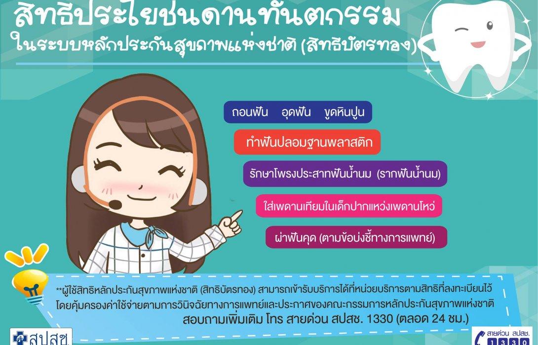 สปสช.ชวนคนไทยใช้สิทธิบัตรทองดูแลสุขภาพในช่องปาก