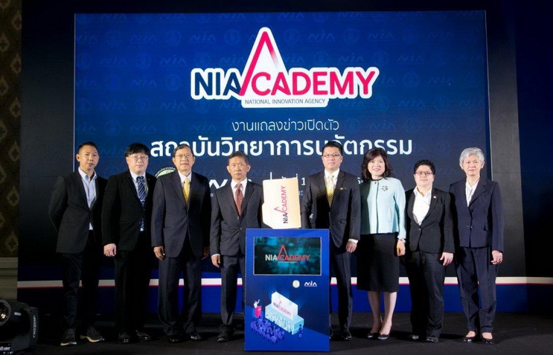 """สนช. เปิดตัว """"สถาบันวิทยาการนวัตกรรม"""" NIA Academy ผลักดันนวัตกรรมไทยสู่ระดับสากล"""