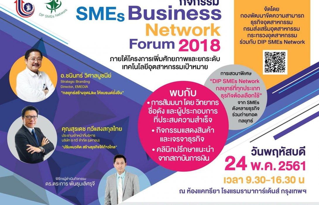 """กรมส่งเสริมอุตสาหกรรม ร่วมกับ DIP SMEs Network ถ่ายทอดกลยุทธ์""""สร้างแบรนด์ให้ดังอย่างยั่งยืน"""""""