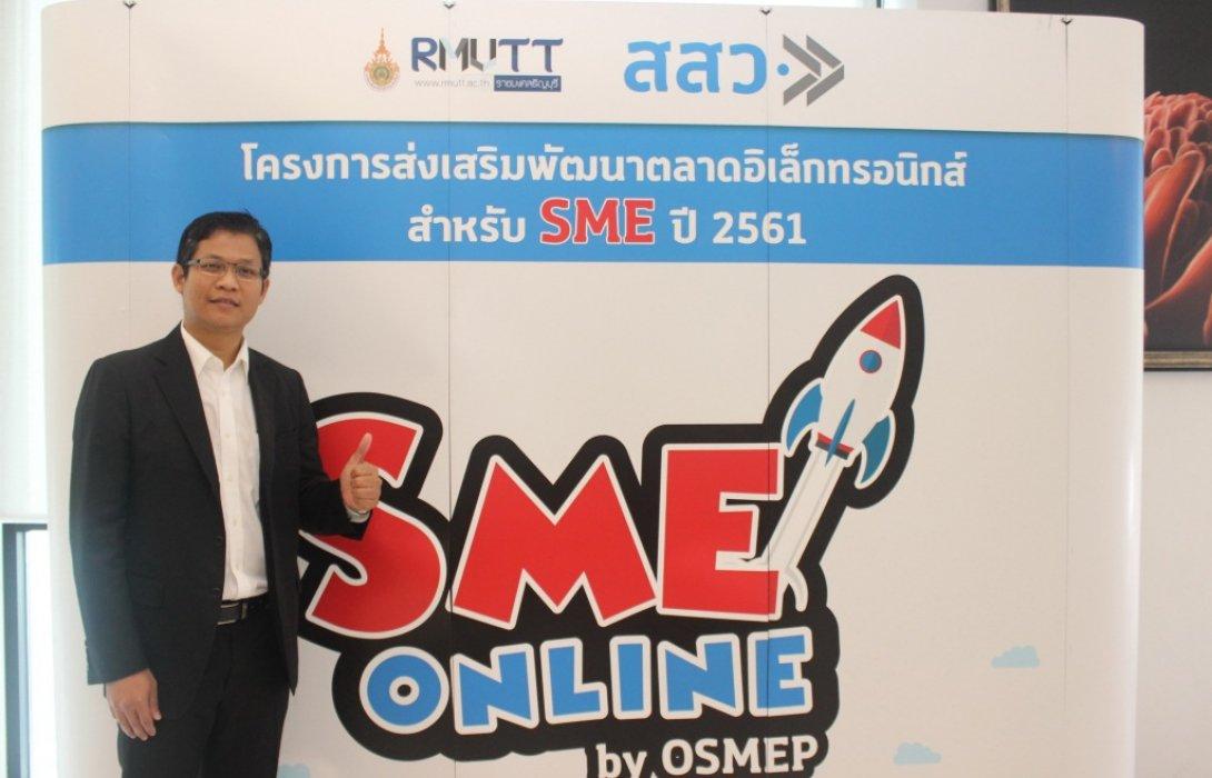 มทร.ธัญบุรี เดินสายให้ความรู้ผู้ประกอบการ SMEs ช่วยนำสินค้าเข้าสู่ตลาดออนไลน์กว่า35,000ผลิตภัณฑ์