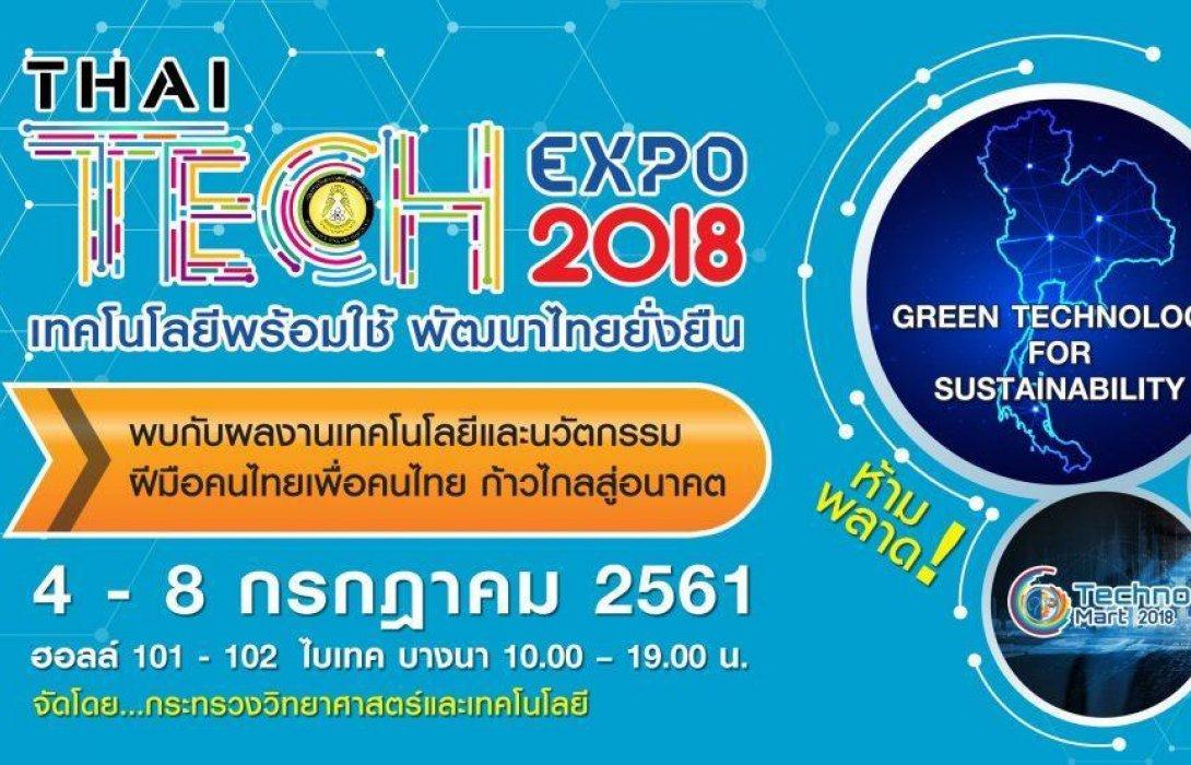 กระทรวงวิทยาศาสตร์และเทคโนโลยี จัดยิ่งใหญ่ งาน THAI TECH EXPO 2018
