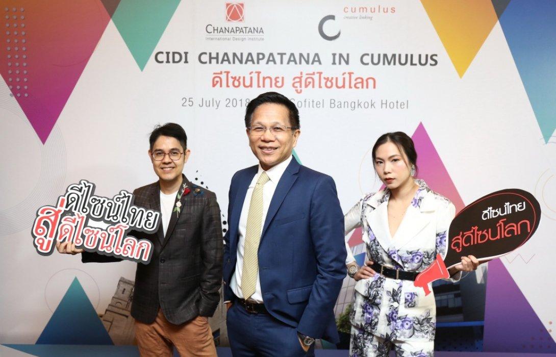 """ซีไอดีไอ ชนาพัฒน์ ชูกลยุทธ์ """"Internationalization"""" พร้อมสร้างไทยเป็นฮับด้านการออกแบบในระดับภูมิภาค"""