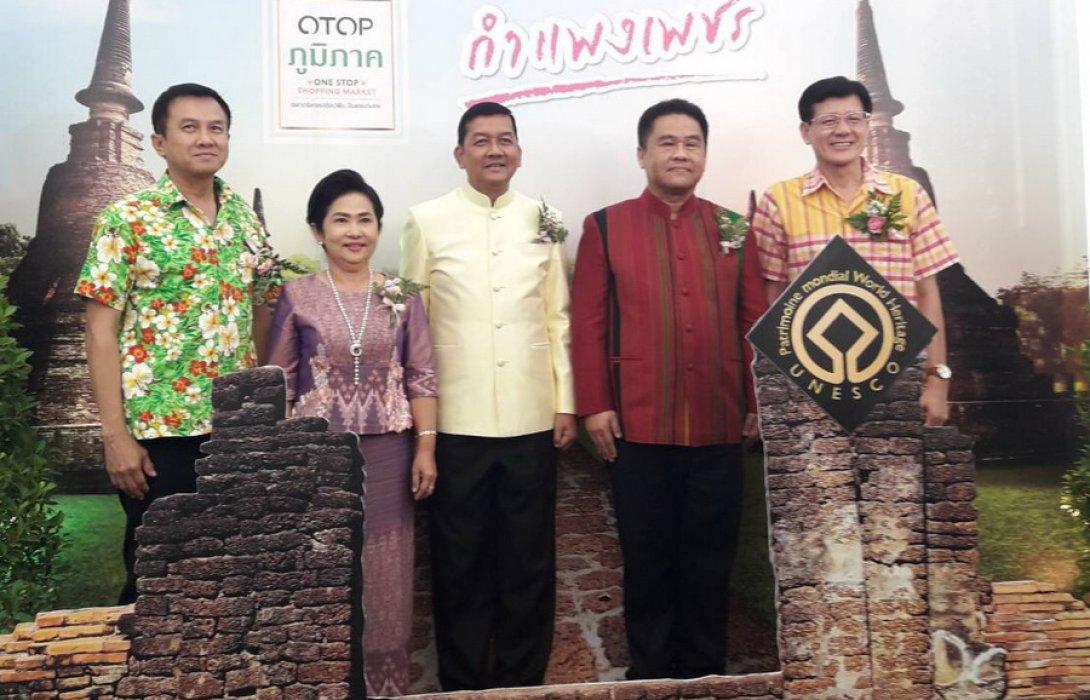 """""""กรมการพัฒนาชุมชน"""" เปิดงาน OTOP ภูมิภาค ครั้งที่ 5 เพิ่มช่องทางการตลาด สนับสนุนผู้ผลิต ผู้ประกอบการ"""