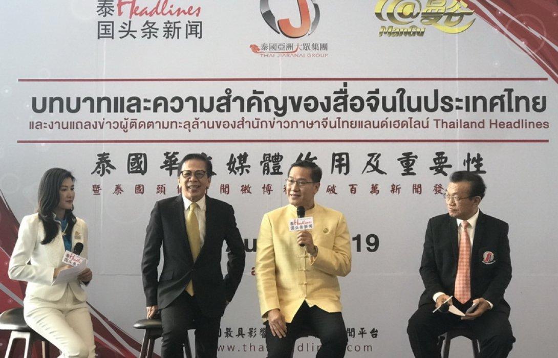 'ไทยเจียระไน'ลุยหนุนการค้า-ลงทุนไทยจีนผ่านออนไลน์ กระตุ้นเศรษฐกิจ