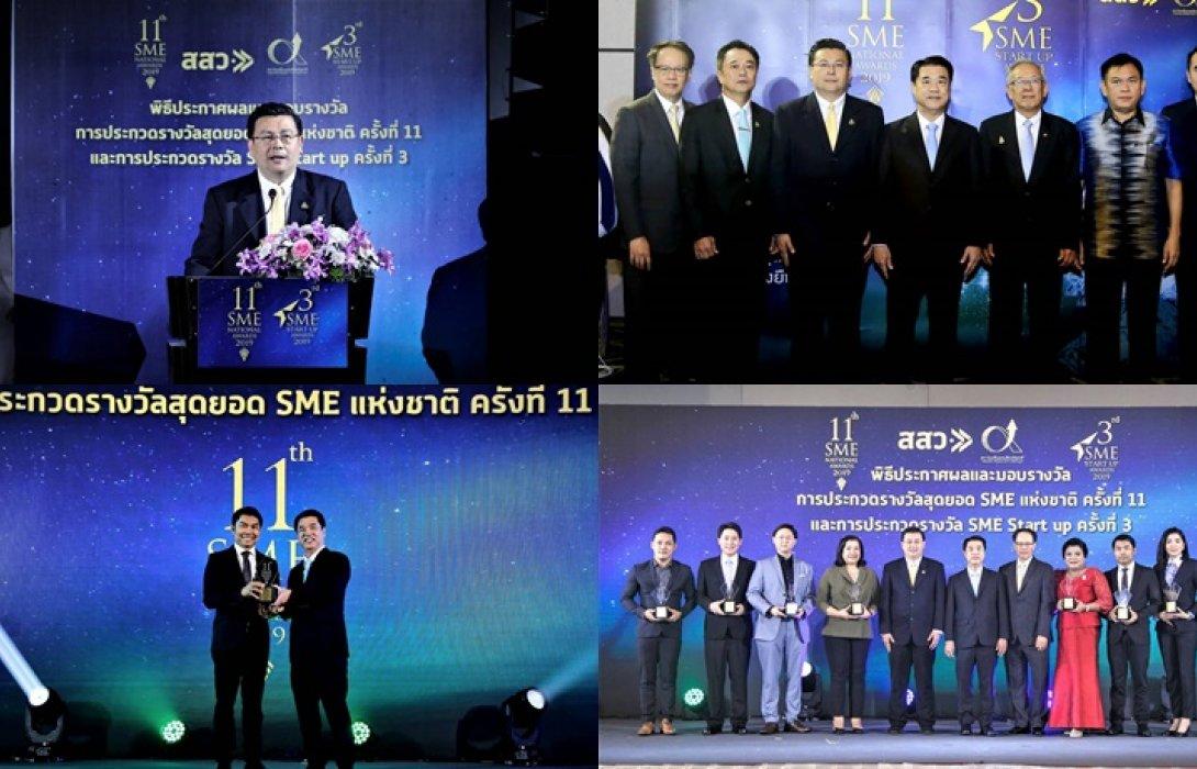"""""""สสว."""" ประกาศผลรางวัลสุดยอด SME แห่งชาติ ลั่น เดินหน้าพัฒนาผู้ประกอบการ SME ไทยสู่สากล"""