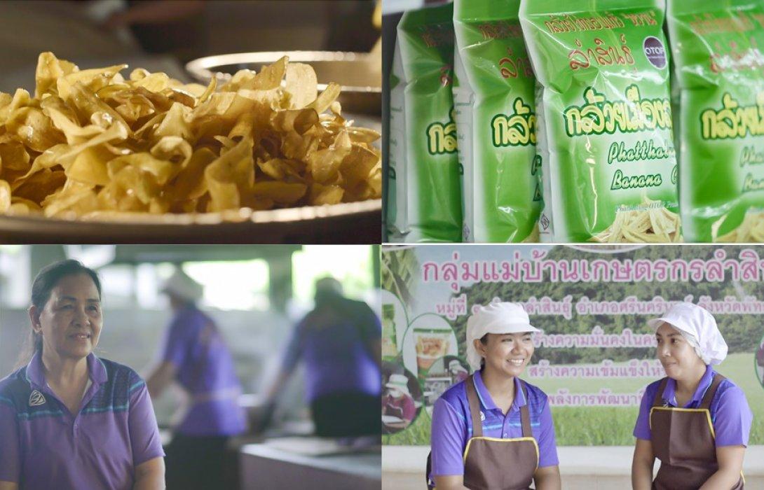'กล้วยเมืองลุง' สแน็คเพื่อสุขภาพ จากวิสาหกิจชุมชนยกระดับสู่เซเว่นฯ สู่ เซเว่นฯ ช่วยเกษตรกร มีกิน มีใช้ ด้วยรายได้ที่มั่นคง