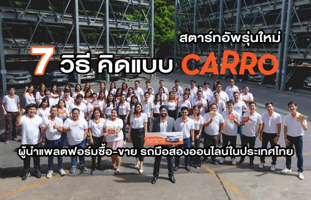 ถอด 7 วิธี คิดแบบ CARRO สตาร์ทอัพรุ่นใหม่ ผู้นำแพลตฟอร์มซื้อ-ขาย รถมือสองออนไลน์ในไทย