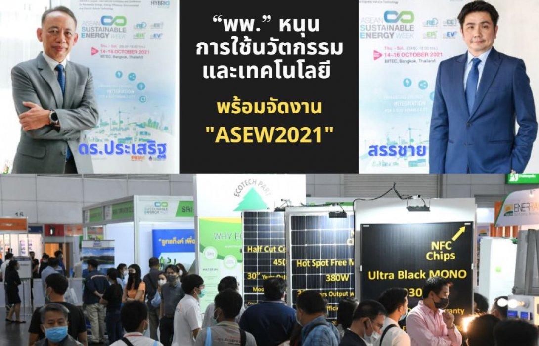 """""""พพ."""" หนุน การใช้นวัตกรรมและเทคโนโลยี สร้างความยั่งยืนด้านพลังงาน พร้อมจัดงาน """"ASEAN SUSTAINABLE ENERGY WEEK 2021"""""""