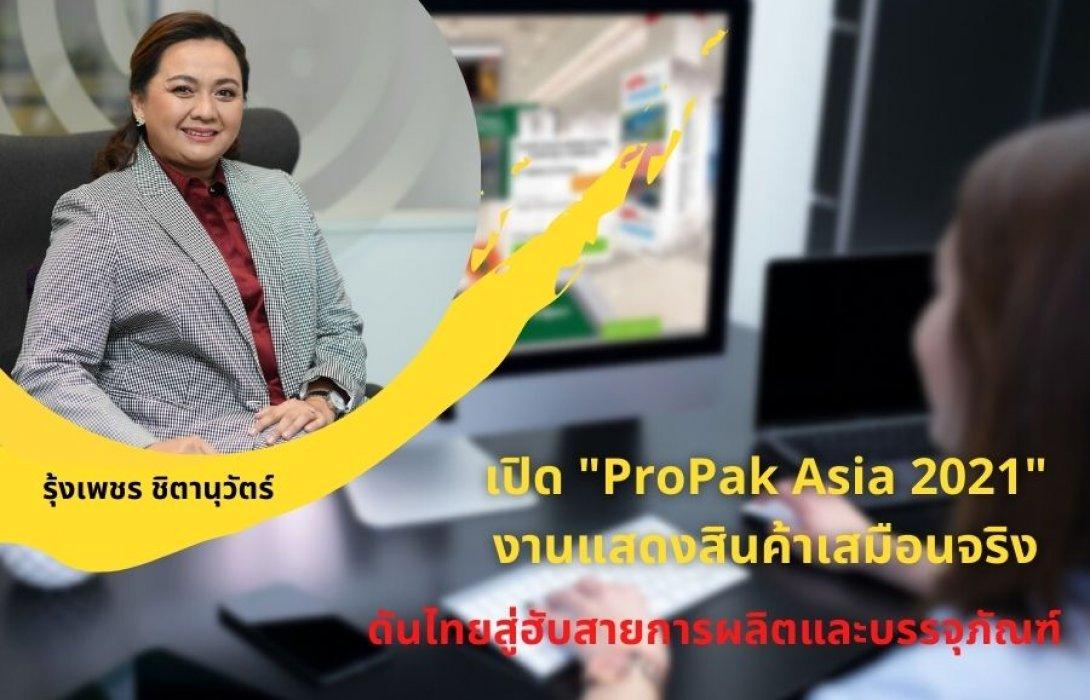 """""""อินฟอร์มา มาร์เก็ตส์"""" เปิด """"ProPak Asia 2021"""" งานแสดงสินค้าเสมือนจริง ดันไทยสู่ฮับสายการผลิตและบรรจุภัณฑ์"""