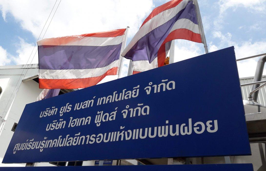 """""""สเปรย์ดราย"""" นวัตกรรมแปรรูปเพื่อเกษตรกรไทย"""
