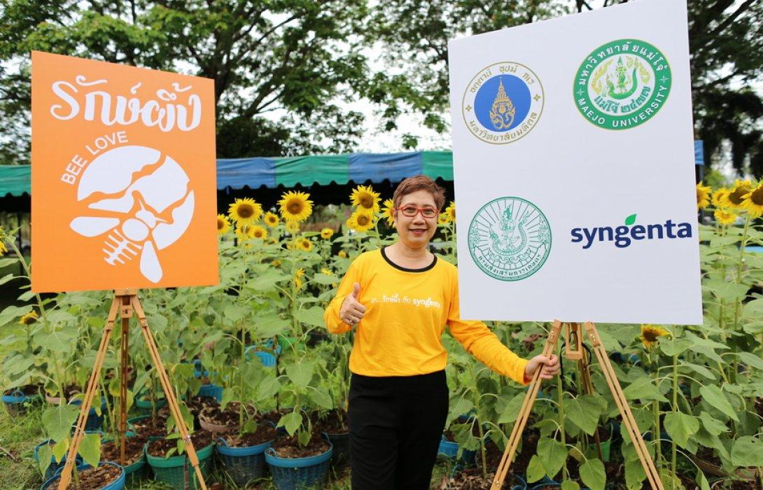"""""""ซินเจนทา"""" โชว์ โครงการรักษ์ผึ้ง เพื่อการอนุรักษ์และใช้ประโยชน์จากทรัพยากรชีวภาพอย่างยั่งยืน"""