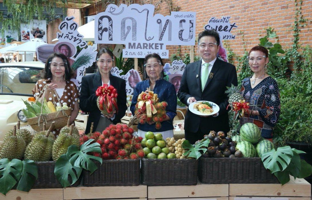 """กูร์เมต์ มาร์เก็ต ร่วมกับ กรมการค้าภายใน กระทรวงพาณิชย์ จัดงาน """"คัดไทย มาร์เก็ต"""" สนับสนุนเกษตรกรและผู้ประกอบการไทย"""