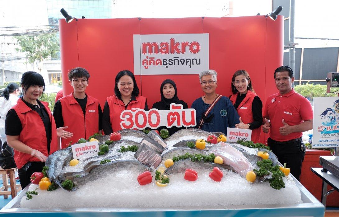 """""""แม็คโคร"""" ดันยอดรับซื้อปลากะพง ช่วยเกษตรกรระบายผลผลิตได้กว่า 300 ตัน"""