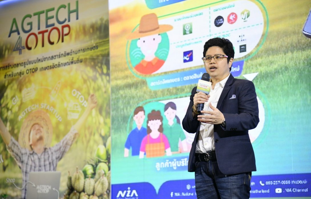 """""""เอ็นไอเอ"""" ผุด คอร์สออนไลน์ """"AgTech4OTOP แพลตฟอร์มตลาดเพื่อเกษตรกร"""" อัพเกรดความรู้ก้าวสู่เกษตรกรไทยวิถีใหม่"""