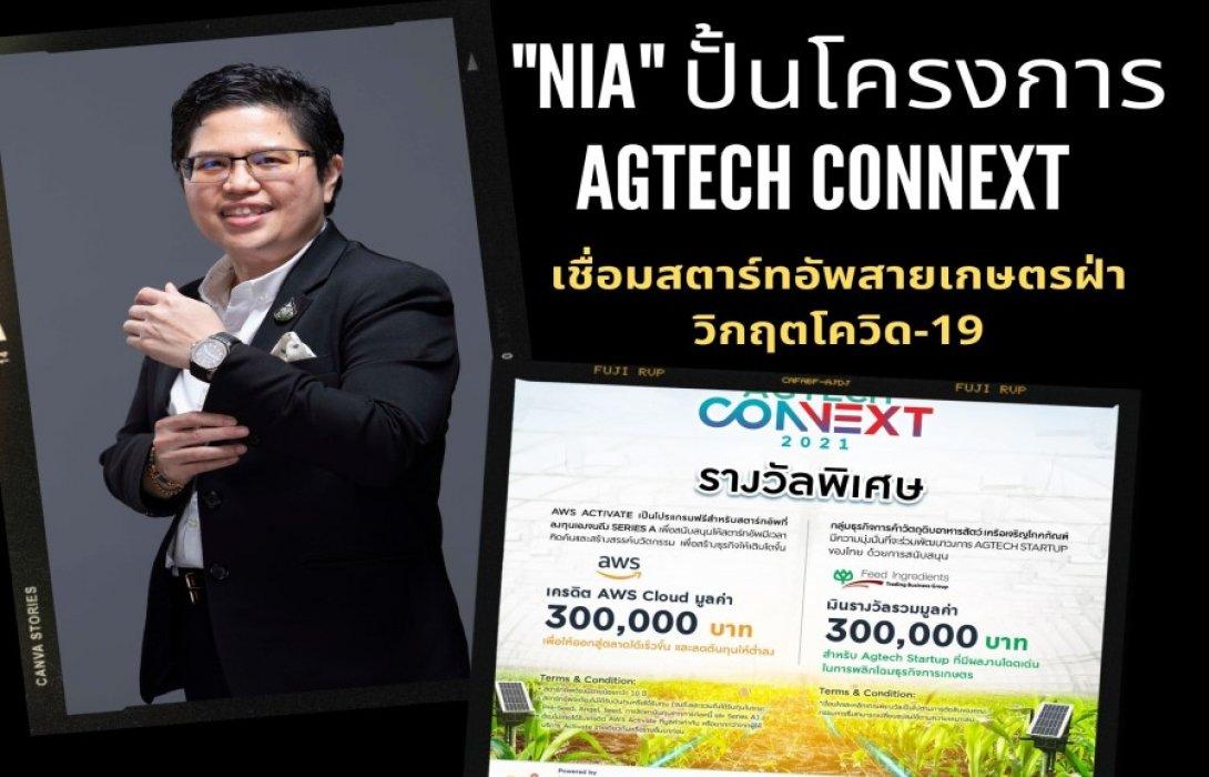 """""""NIA"""" ปั้นโครงการ AgTech Connext  เชื่อมสตาร์ทอัพสายเกษตรฝ่าวิกฤตโควิด-19"""