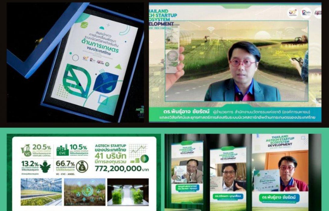 """""""เอ็นไอเอ"""" เปิดรายงานระบบนิเวศสตาร์ทอัพเกษตรครั้งแรกของไทย เดินหน้าใช้เทคโนโลยีเชิงลึกและผนึกกำลังพันธมิตรร่วมพลิกโฉมระบบเกษตรไทย"""