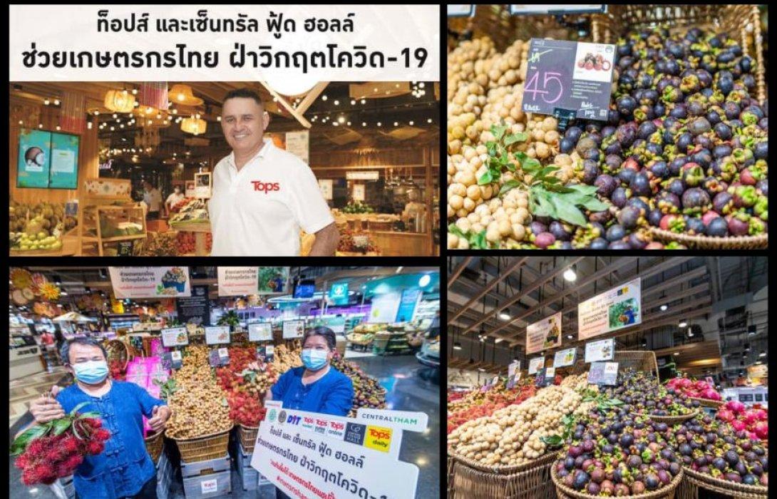"""""""ท็อปส์"""" ช่วยพี่น้องเกษตรกรไทยสู้วิกฤตโควิด ตั้งเป้ารับซื้อผลผลิตทางการเกษตรลำไยภาคเหนือ เงาะ ลองกอง มังคุดจากภาคใต้เพิ่มขึ้น 35 %"""