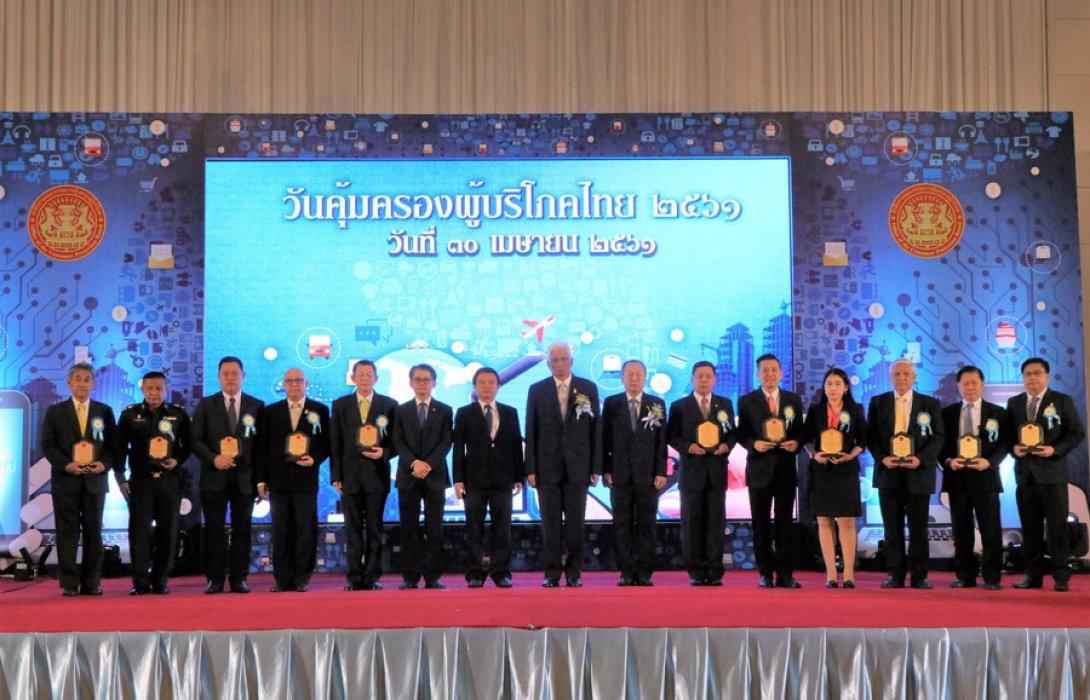 """""""วันคุ้มครองผู้บริโภคไทย 61"""" ยึดนโยบาย""""ไทยแลนด์ 4.0"""