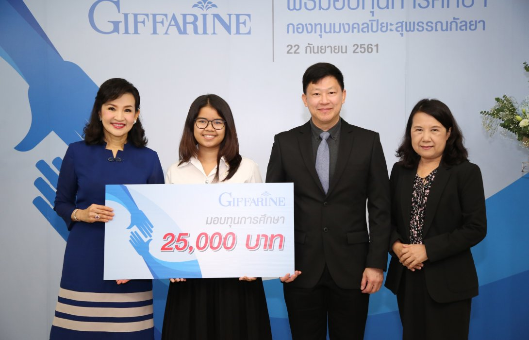 """""""กิฟฟารีน"""" สนับสนุนการศึกษาให้เยาวชนไทยปีที่ 22"""