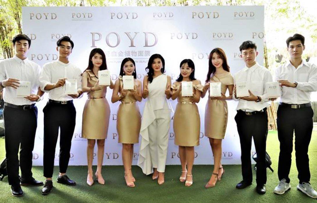 "Thai One Mall เปิดตัวแผ่นมาร์คหน้า ""POYD""  รุกตลาดความงาม เจาะวัยรุ่น ลั่นโกยยอดร้อยกว่าล้าน"
