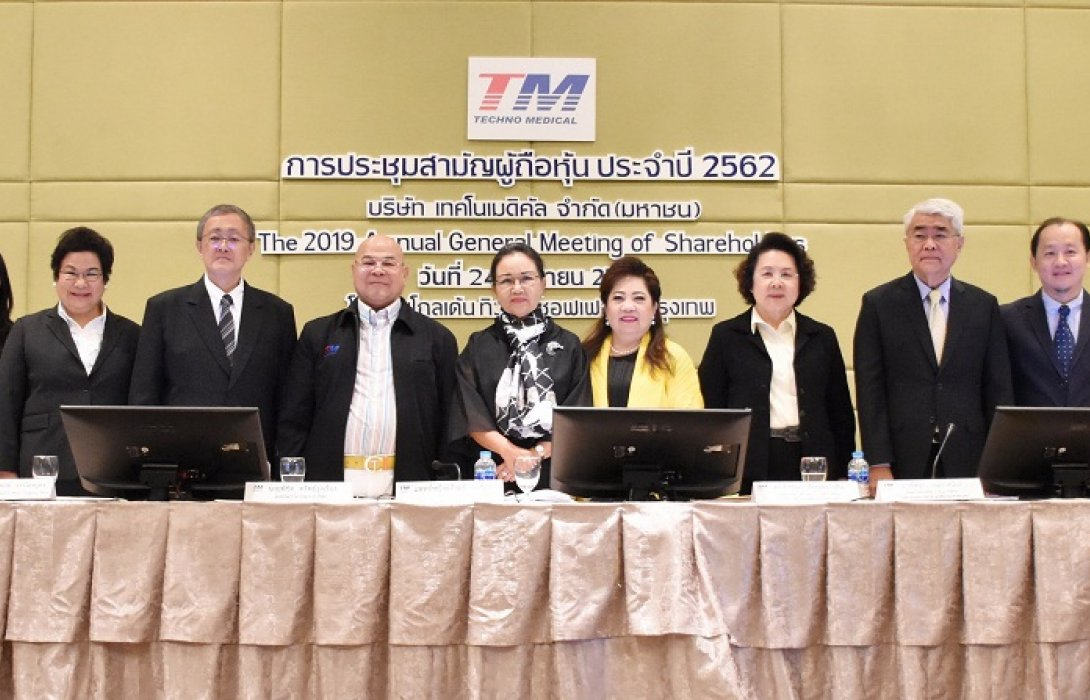 TM ประชุมสามัญผู้ถือหุ้น ประจำปี 2562